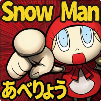 8th Album Snow Man あべりょう